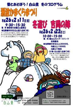 2013かまくらまつり_PAGE0000.jpg