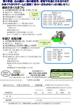 2013かまくらまつり_PAGE0001.jpg