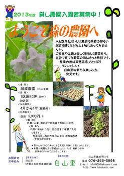 2013農園チラシ.jpg