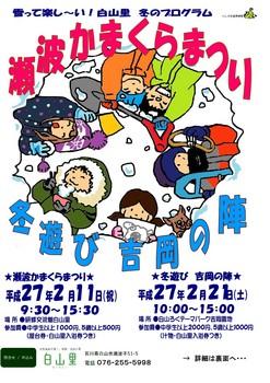 2015かまくらまつり_PAGE0000.jpg