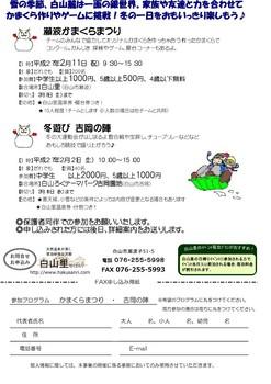 2015かまくらまつり_PAGE0001.jpg