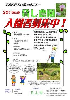 2015貸し農園.jpg